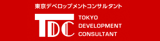 TDC 東京デベロップメントコンサルタント TOKYO DEVELOPMENT CONSULTANT